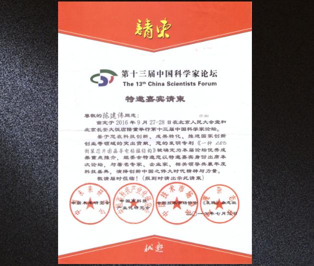第三十届中国科学家论坛