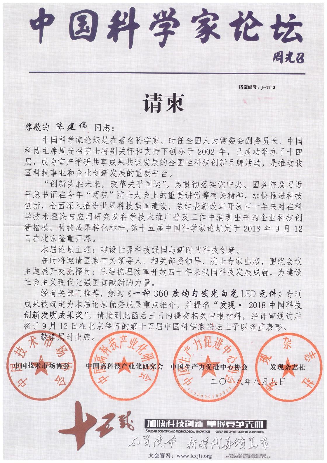 中国科学家论坛