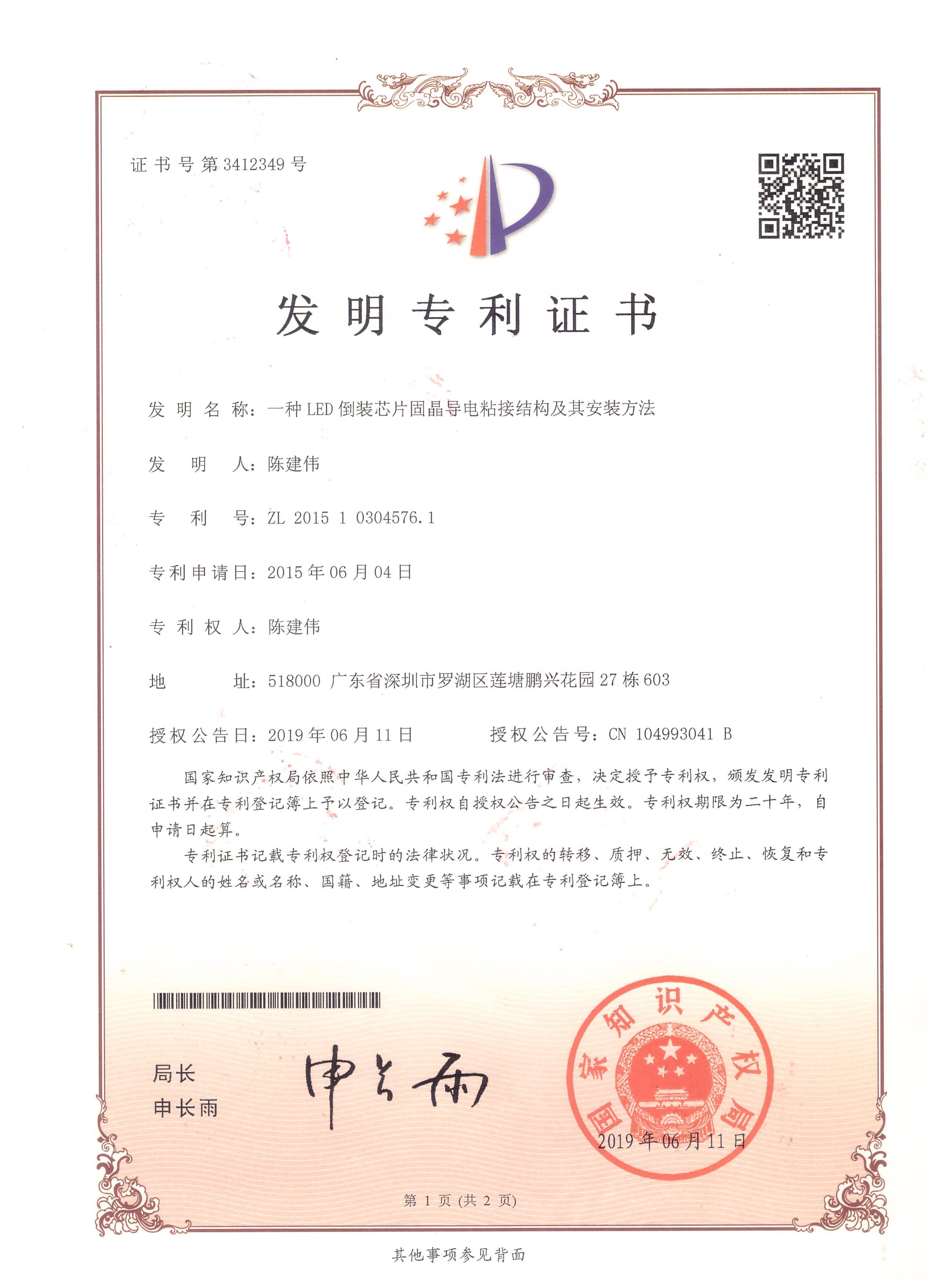 绝缘胶导电技术(专利授权)